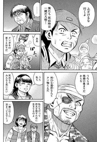 higanjima_48nichigo300-21101104.jpg