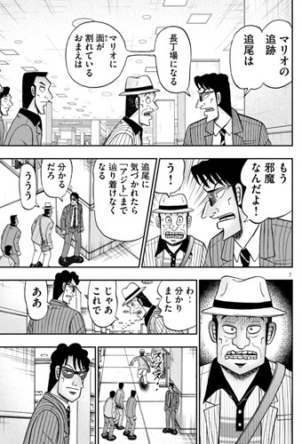 kaiji-402-21101102.jpg