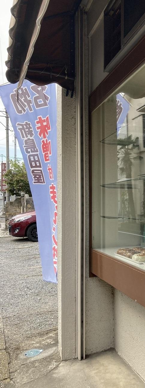 20211010 shinshimada-26
