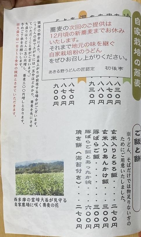 20211024 shogotei-32