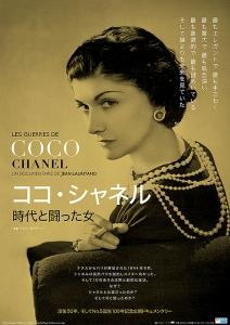 Les_guerres_de_Coco_Chanel.jpg