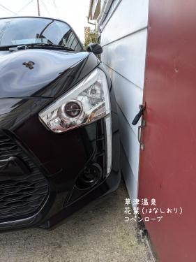 20211005草津温泉カフェ花栞(はなしおり)コペンローブ駐車