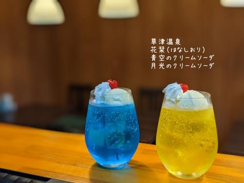 20211005草津温泉カフェ花栞(はなしおり)青空のクリームソーダ、月光のクリームソーダ