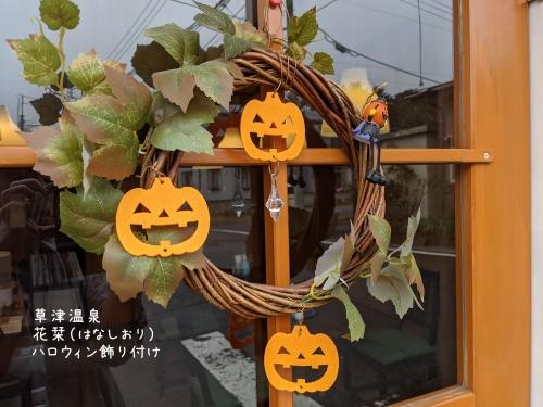 20211007草津温泉カフェ花栞(はなしおり)ハロウィン飾り付け2