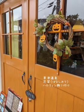 20211007草津温泉カフェ花栞(はなしおり)ハロウィン飾り付け1
