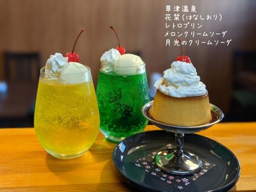 20211009草津温泉カフェ花栞(はなしおり)レトロプリン、メロンクリームソーダ、月光のクリームソーダ