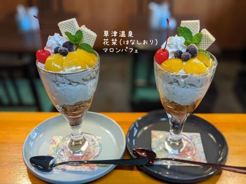 20211010草津温泉カフェ花栞(はなしおり)マロンパフェ