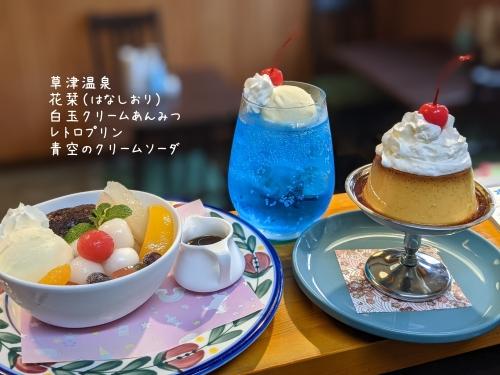 20211011草津温泉カフェ花栞(はなしおり)白玉クリームあんみつ、レトロプリン、青空のクリームソーダ