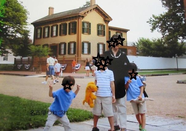 リンカーン住居で三人と名入り