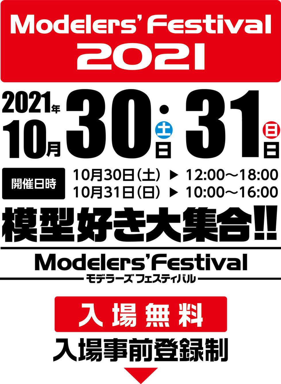ModelersFesta-開催告知チラシ第2弾_2021