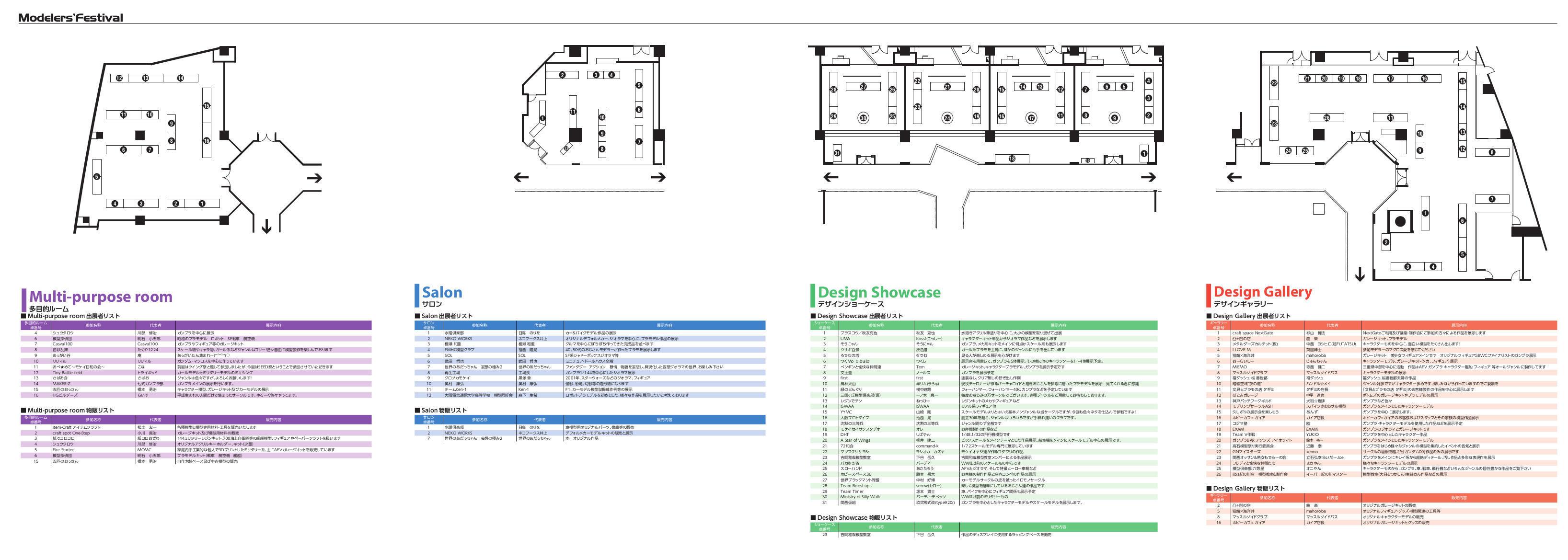 モデフェスパンフレット2021 レイアウト図0606