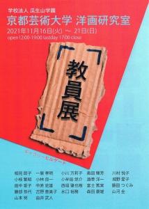 '21瓜生山学園京都芸術大学洋画研究室教員展 表