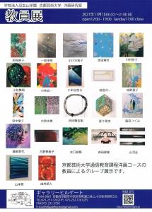 '21瓜生山学園京都芸術大学洋画研究室教員展 裏
