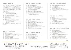 '21レトロなアヴァンギャルド-版画家たちの'70~'80年代- 裏