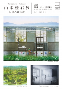 '21山本桂右展-記憶の遠近法- 表