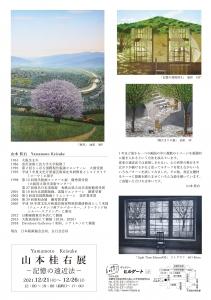 '21山本桂右展-記憶の遠近法- 裏