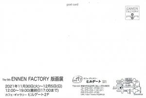 21The 9th ENNEN FACTORY版画展 宛名面