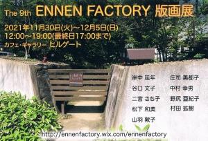 21The 9th ENNEN FACTORY版画展 画像面
