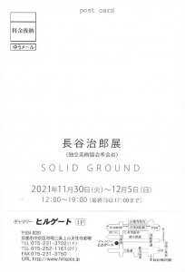 '21長谷治郎展SOLID GROUND 宛名面