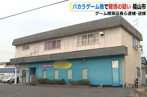 福山市松浜町 ゲーム喫茶店 賭博