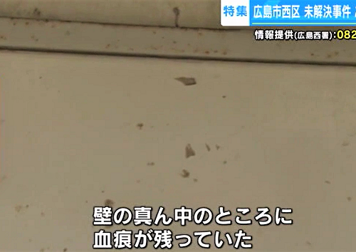広島市西区 ゲートボール場殺人事件2