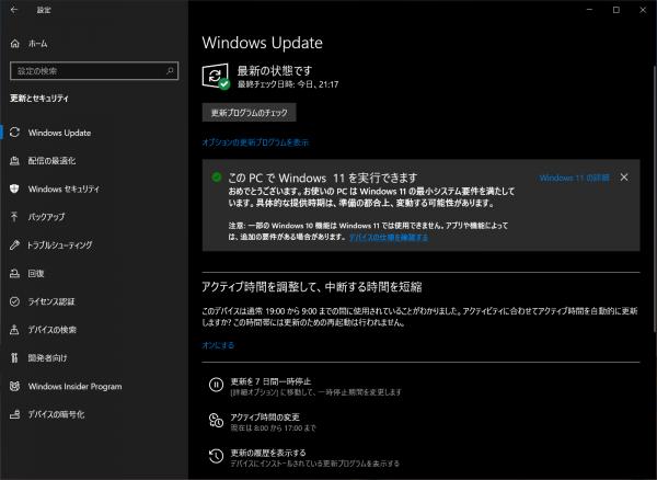 Windows11_Spectre x360 14_実行可