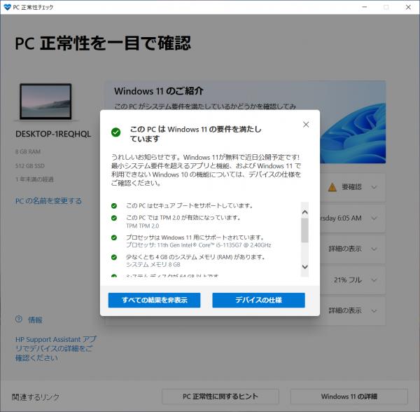 Windows11_アップグレード_HP Spectre x360 14_02
