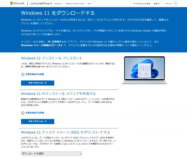 「Windows 11」をダウンロードする(手動アップグレード)_s