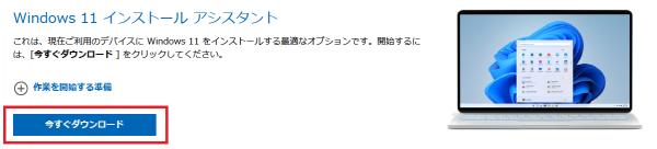 「Windows 11」をダウンロードする(手動アップグレード)_01s3
