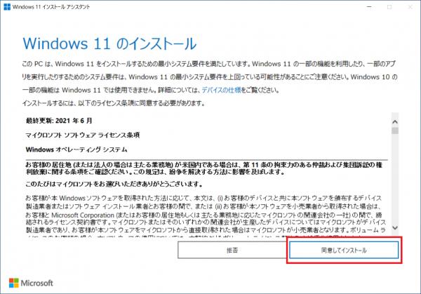 04_Windows 11のインストール_同意してインストール_s