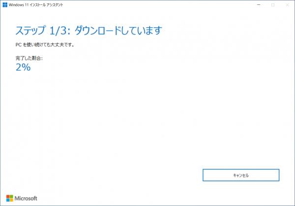05_Windows 11のダウンロード