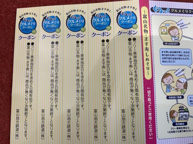 富山鱒の寿司①10/9 5