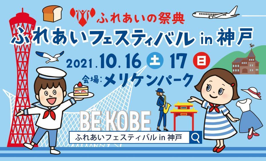 20211013ふれあいフェス