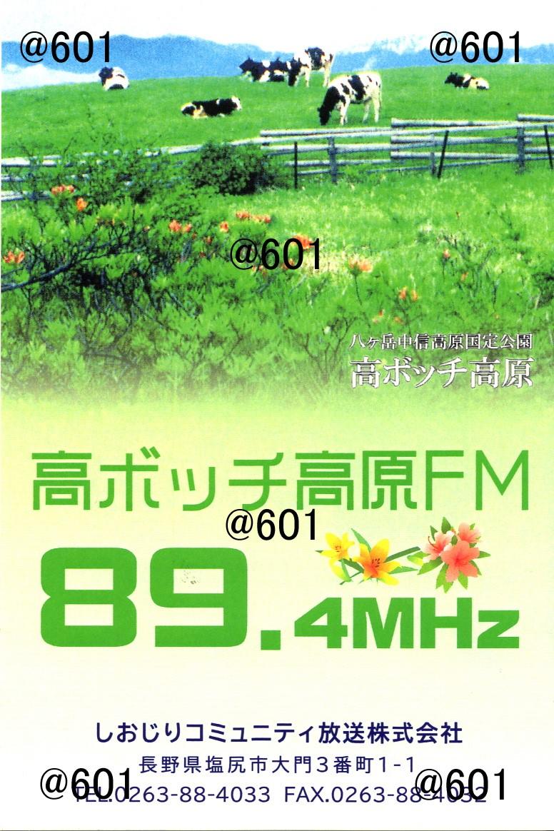 高ボッチ高原FM_2021-01