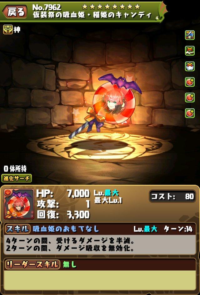ハロウィン稲姫武器