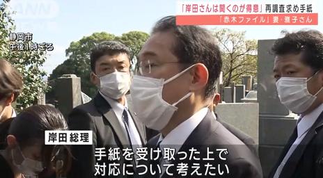 50 岸田首相 赤木さん事件 テレ朝