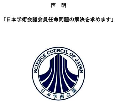 50 日本学術会議と声明
