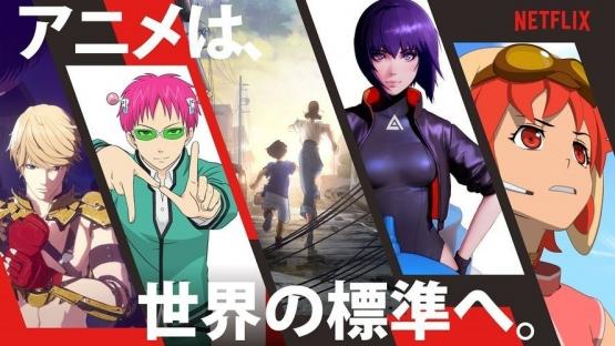 Netflix「日本の数倍予算出すぞ!面白いアニメを作ってくれ!」←コレで1作もヒットしない理由