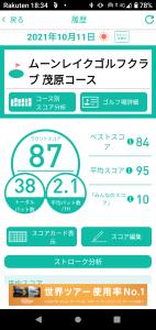 Screenshot_20211011-183430.png